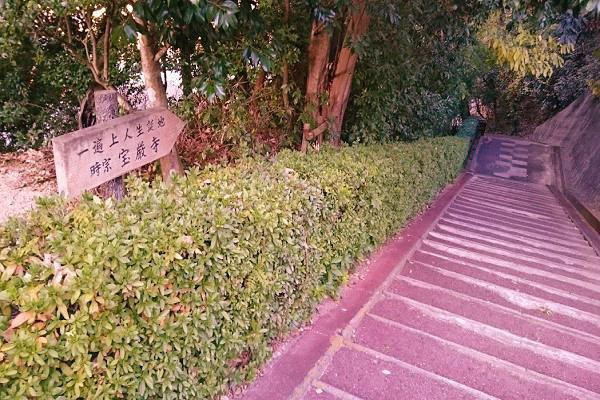 宝巌寺に通じる道