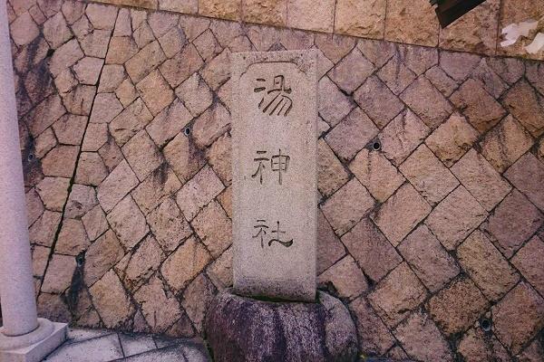 湯神社石碑