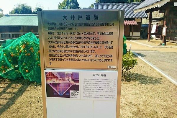 大井戸遺構